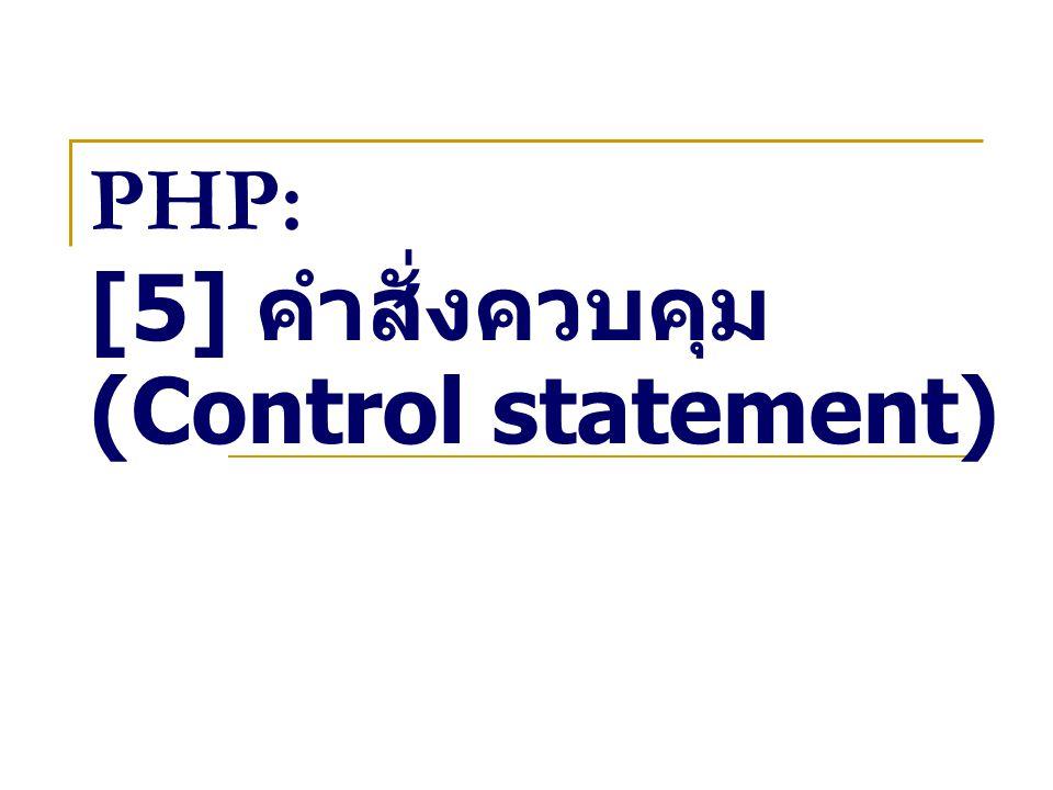 PHP: [5] คำสั่งควบคุม (Control statement)